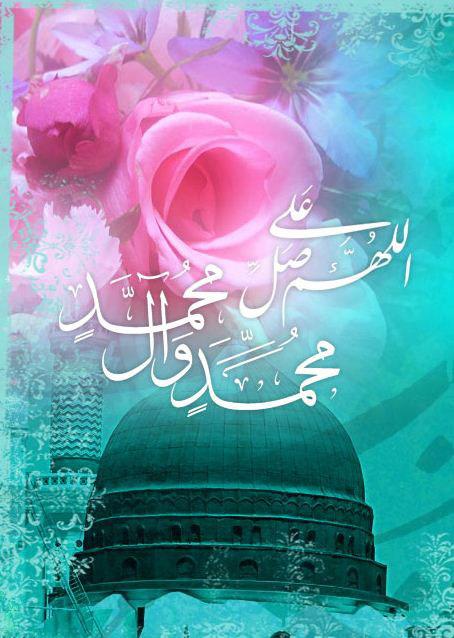 سلام و درود بر رحمة العالمین حضرت محمّد مصطفی رسول الله(ص)